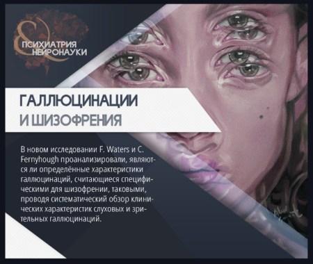 Причины и симптомы галлюцинаций. Что делать и как бороться?